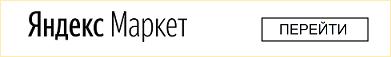 Купить в магазине Яндекс Маркет